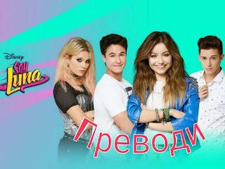Soy Luna- Превод