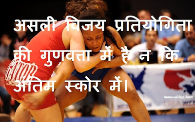 sports quotes images in hindi