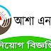 NGO ASA job circular 2019 । ASA NGO cakrir niyog biggopti - bdjobs.com