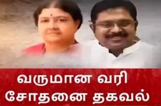 BREAKING | IT Raid at JAYA TV Premises in Chennai | Thanthi Tv