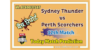 BBL T20 Today match prediction ball by ball Sydney Thunder vs Perth Scorchers 12th 100% sure Tips✓Who will win Thunder vs Perth Match astrology