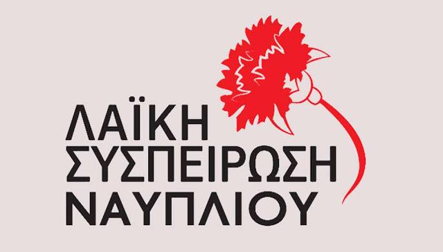 Λαϊκή Συσπείρωση: Μια απάντηση στην παράταξη Ναύπλιο Επόμενη Μέρα