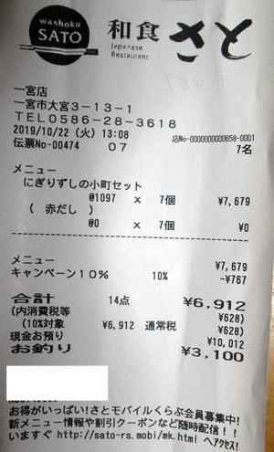 和食さと 一宮店 2019/10/22 飲食のレシート