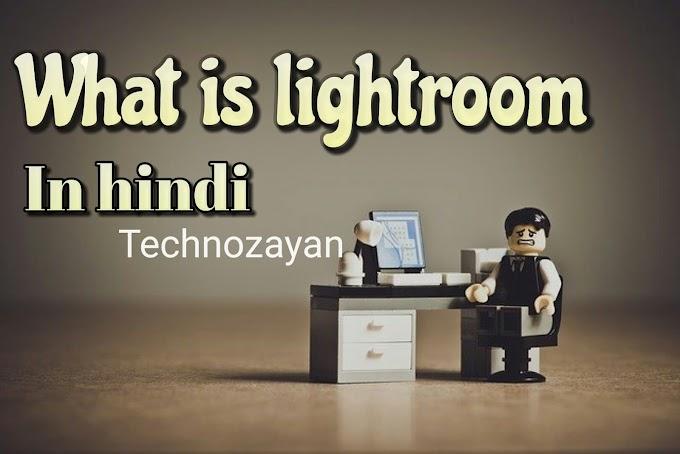 Lightroom kya hai in hindi  लाइटरूम क्या है हिंदी में जाने