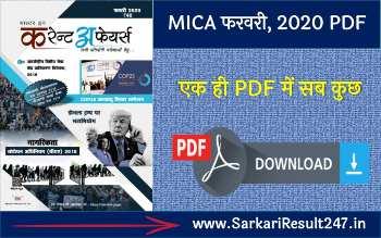 Mahendra Guru MICA February 2020 PDF | महेंद्रा गुरु फरवरी 2020 करेंट अफेयर्स