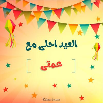 العيد احلى مع عمتى ( عمتو - العيد احلى مع عمتو )