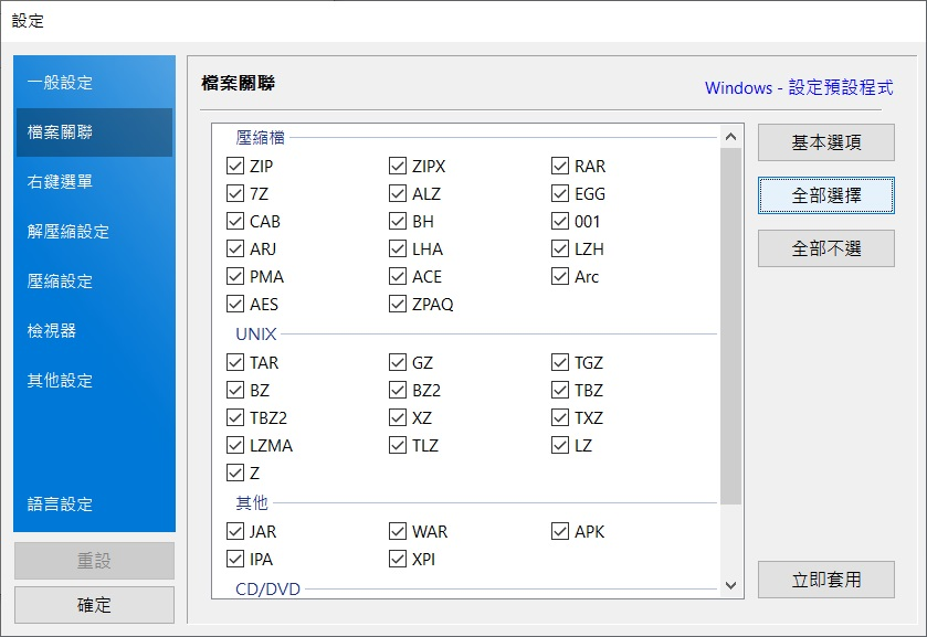 Bandizip 取代 WinRAR 的免費可商用壓縮軟體