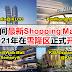 9间最新Shopping Mall,2021年在雪隆区正式开业!