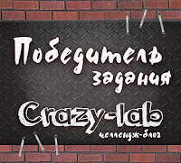 http://crazyylab.blogspot.ru/2016/05/blog-post_45.html