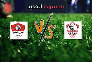 نتيجة مباراة الزمالك وغزل المحلة اليوم السبت 07-08-2021 الدوري المصري