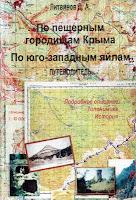Скачать книги о туризме - Литвинов, По пещерным городищам Крыма, По юго-западным яйлам