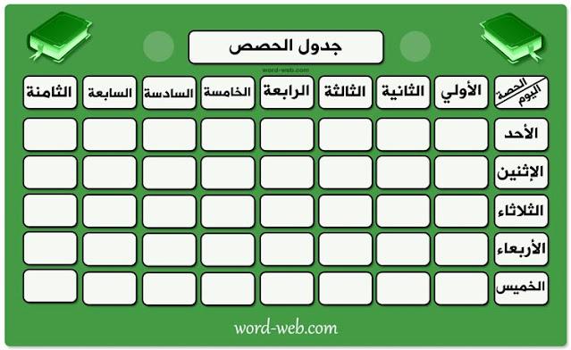 جدول الحصص فارغ word