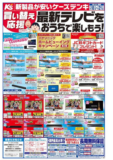 買い替え応援 最新テレビをおうちで楽しもう! ケーズデンキ/越谷レイクタウン店