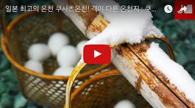 쿠사츠온천 영상