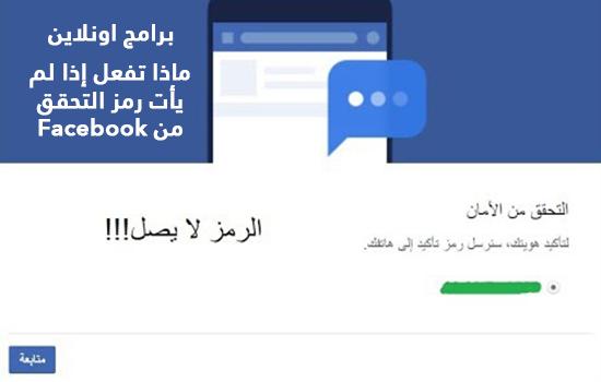 ماذا تفعل إذا لم يأت رمز التحقق من Facebook