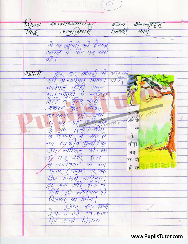 Sacha Mitra Aur Mitrata par Lesson Plan in Hindi for BEd and DELED