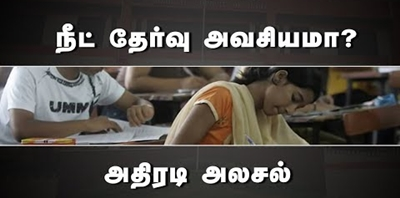 NEET Exams Really necessary? All You Need to Know