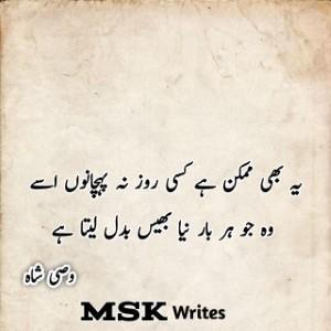 Wasi Shah Sad Poetry Facebook