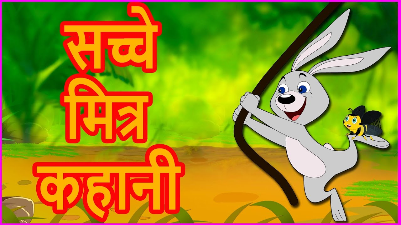 True Friendship (Moral Story in Hindi)