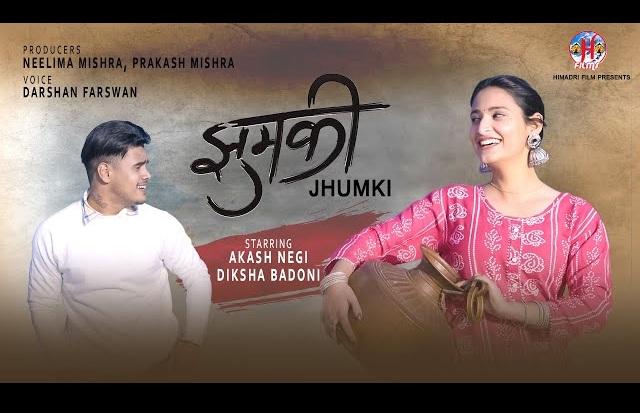 झुमकी Jhumki Song Mp3 Download - Darshan Farswan | Akash Negi & Diksha Badoni