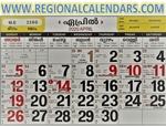 Malayalam Calendar. April,2020.