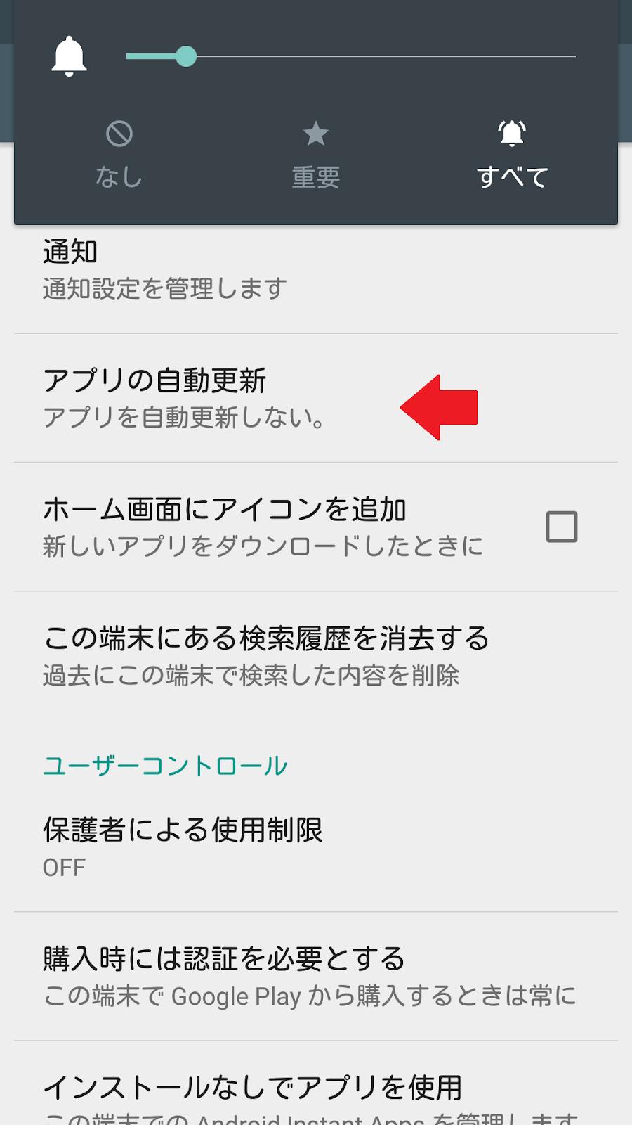 Google Playのアプリ自動更新をオフ