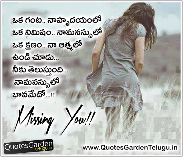 Telugu Missing you Quotes Love Thoughts