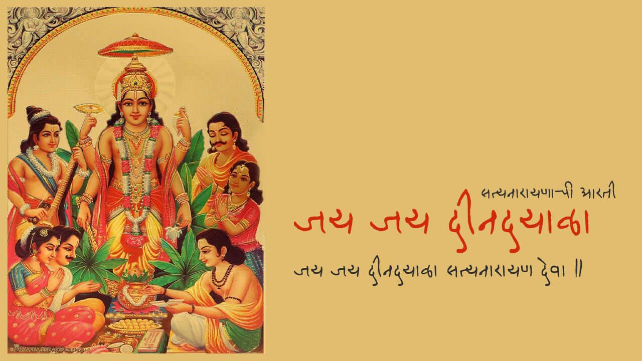 जय जय दीनदयाळा - सत्यनारायणाची आरती | Jai Jai Dindayala - Satyanarayanachi Aarti