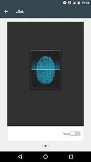 برنامج قفل التطبيقات للايفون بالبصمة
