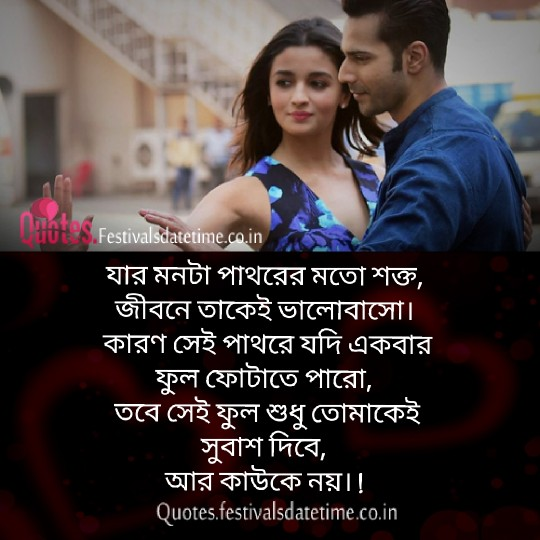 Bangla Instagram & Facebook Love Status Free Download & share