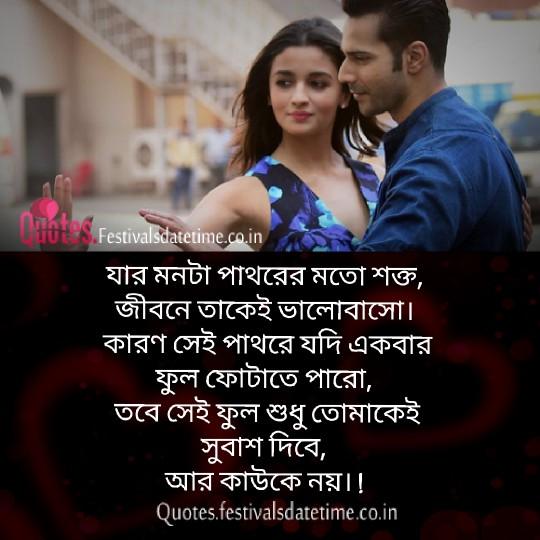 Bangla Instagram & Facebook Love Status Free Download & share
