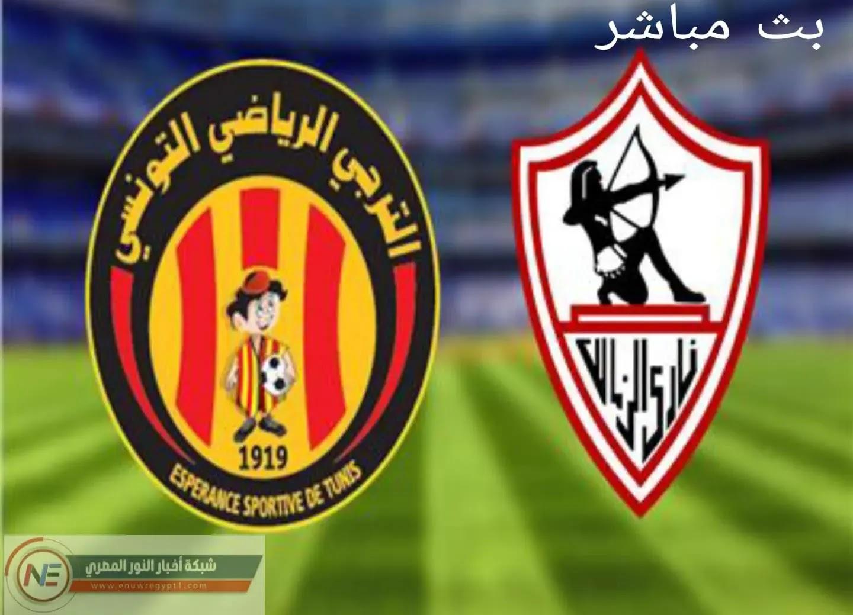 يلا شوت حصري الجديد HD|  بث مباشر الان مشاهدة مباراة الزمالك و الترجي اليوم 16-03-2021 في دورى ابطال افريقيا بجودة عالية بتعليق عربي