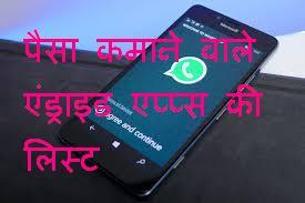 पैसा कमाने वाले एंड्राइड एप्प्स की लिस्ट - Paisa kamaane wale android apps ki list