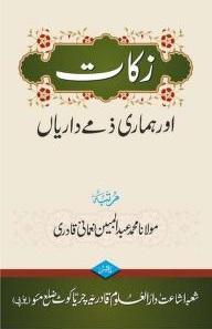 Zakat-Aur-Hamari-Zimmedariyan-urdu-islamic-books-pdf