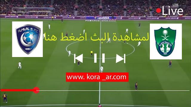 موعد مباراة الهلال والاهلي بث مباشر بتاريخ 20-08-2020 الدوري السعودي