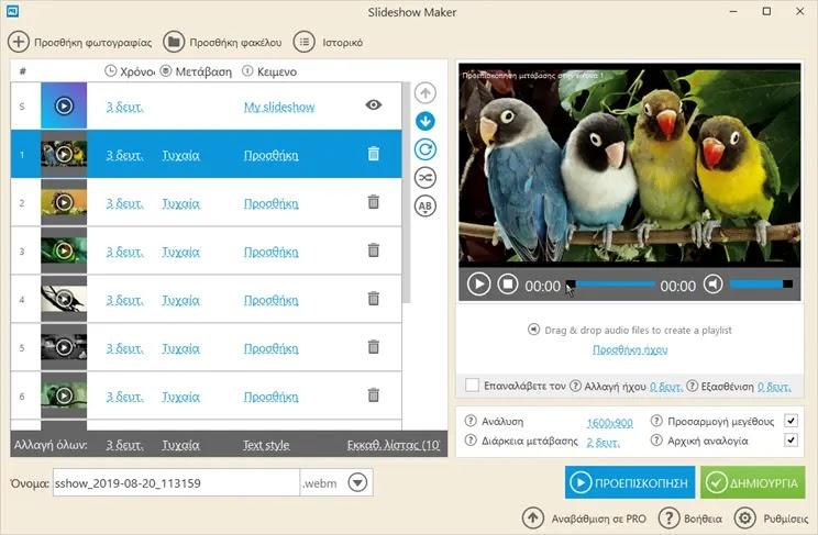 8 επιλεγμένα δωρεάν προγράμματα  για τη δημιουργία  Slideshows