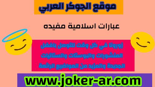 عبارات اسلامية مفيده 2021 - الجوكر العربي