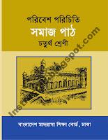 NCTB Ebtedayi Class Four Somaj Path
