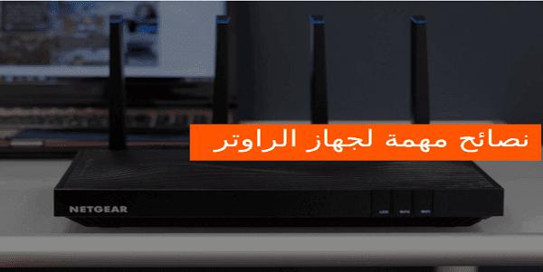 أفضل جهاز راوتر محمول 2021 بسرعة خيالية