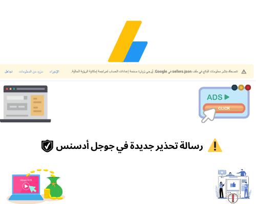 حل مشكلة رسالة معلومات البائع  sellers.json في بلوجر وادسنس