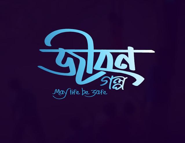 see the best Bangla Typography design in 2021: জীবন গল্প। আমার জীবনের কিছু মূহুর্ত। বাংলা টাইপোগ্রাফি, ক্যালিগ্রাফি, লোগো ডিজাইন শিখুন।