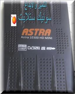 احدث ملف قنوات ASTAR 10300 HD MINI
