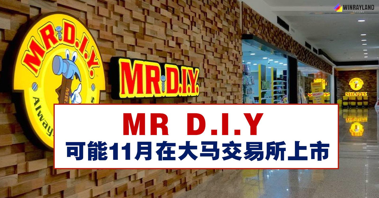 MR DIY计划11月在大马交易所上市