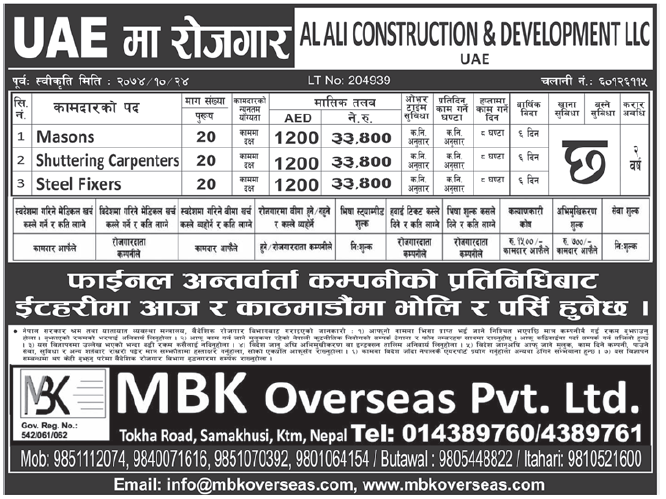 Jobs in UAE for Nepali, Salary Rs 33,400