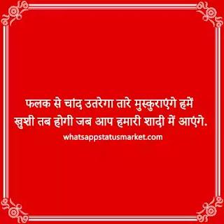 shadi card ki shayari in Hindi 2021
