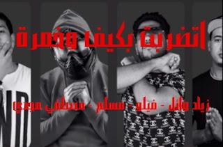 كلمات اغنيه اضربت بكيف وخمرة مسلم فيلو زياد وائل مصطفي مجدي