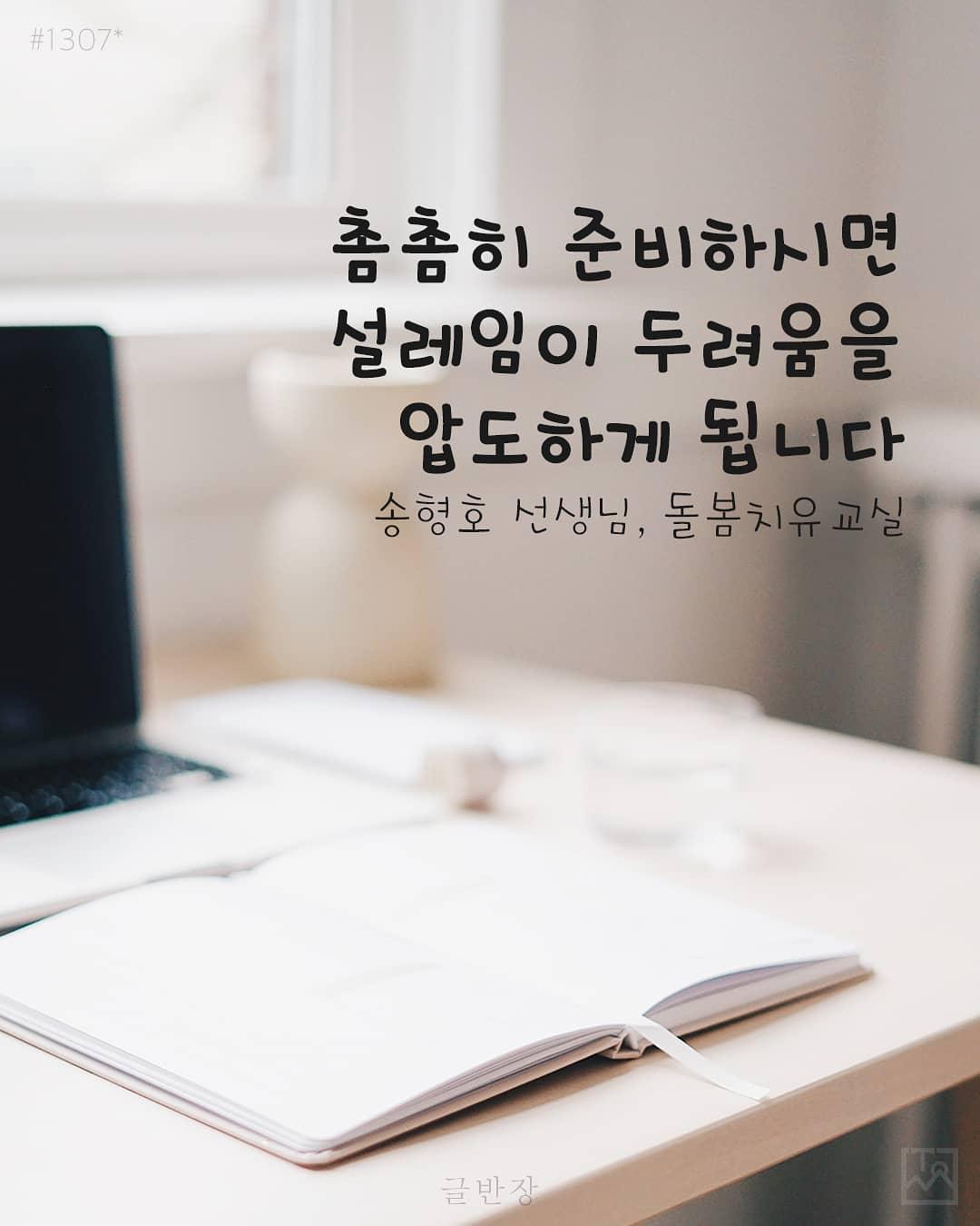 설레임이 두려움을 압도하게 됩니다 - 송형호 선생님, 돌봄치유교실