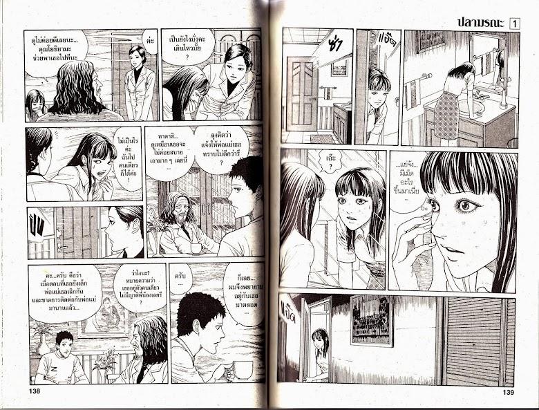 Gyo - หน้า 70