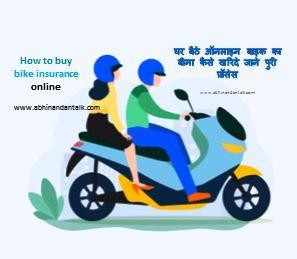 2 wheeler insurance online