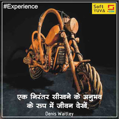 Experience quotes in hindi अनुभव पर सर्वश्रेष्ठ सुविचार, अनमोल वचन